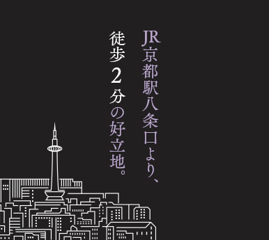 京都駅八条口より、徒歩2分の好立地。