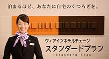 【素泊まり】【シンプル】スタンダードプラン☆禁煙