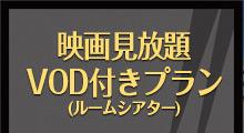 【素泊まり】【VOD】ルームシアター見放題付きプラン☆禁煙