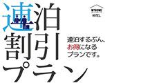 【素泊まり】【連泊割】2連泊以上でお得 連泊プラン☆禁煙