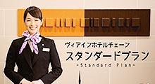 【素泊まり】スタンダードプラン