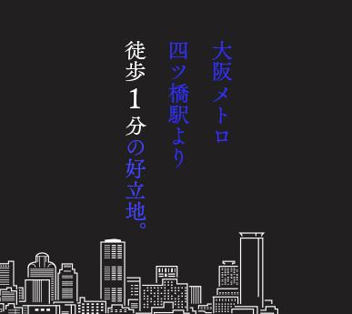大阪メトロ四ツ橋駅より徒歩1分の好立地